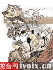 鴉片戰爭歷史有聲小說打包下載