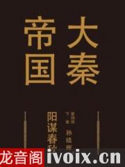 大秦帝国_第4部_阳谋春秋有声小说打包下载
