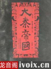 大秦帝国_第5部_铁血文明有声小说打包下载