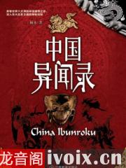 天下霸唱_中国异闻录有声小说打包下载