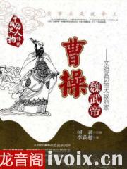 有聲小說下載三國曹操傳