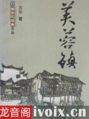 古華_芙蓉鎮有聲小說打包下載