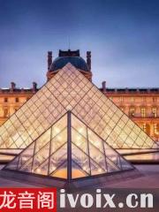 全球博物馆之旅有声书