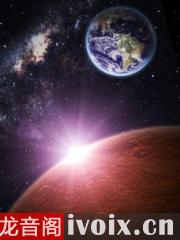 天文知識之行星恒星有聲書