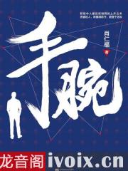肖仁福_手腕有聲小說打包下載