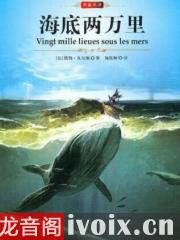 海底兩萬里簡介與主要內容有聲小說打包下載