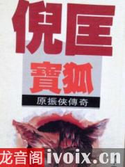 原振俠之寶狐_大力播講有聲小說打包下載