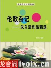 朱自清_倫敦雜記有聲小說打包下載