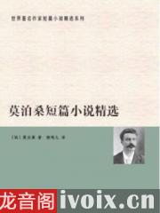 莫泊桑短篇小说作品赏析有声小说打包下载