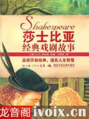 莎士比亚戏剧作品故事介绍有声小说打包下载