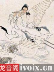 有聲小說下載八仙傳奇之韓湘子