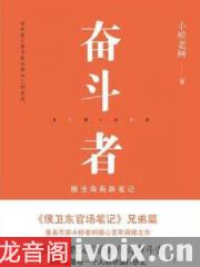 奮斗者_侯滄海商路筆記_第1部有聲小說打包下載