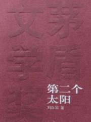 劉白羽_第二個太陽有聲小說打包下載