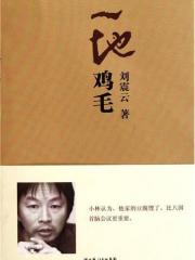 劉震云_一地雞毛有聲小說打包下載