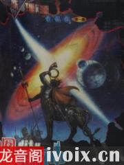 倪匡_衛斯理之瘟神有聲小說打包下載
